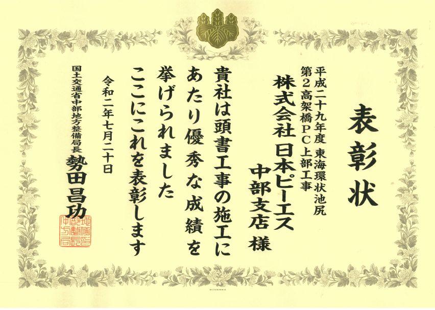 中部地方整備局表彰状(池尻第2高架橋)